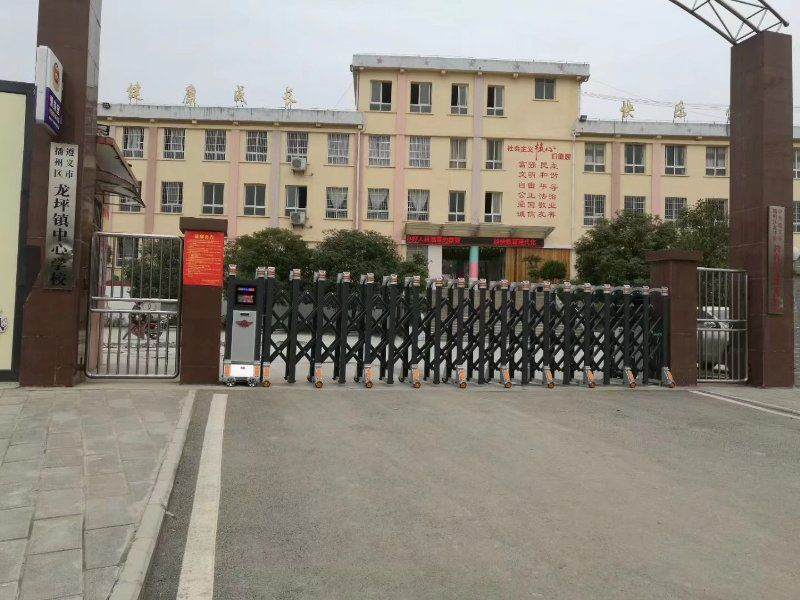 播州区龙坪镇中心学校