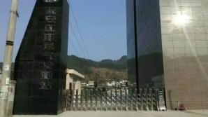 翁安县江沣检测站